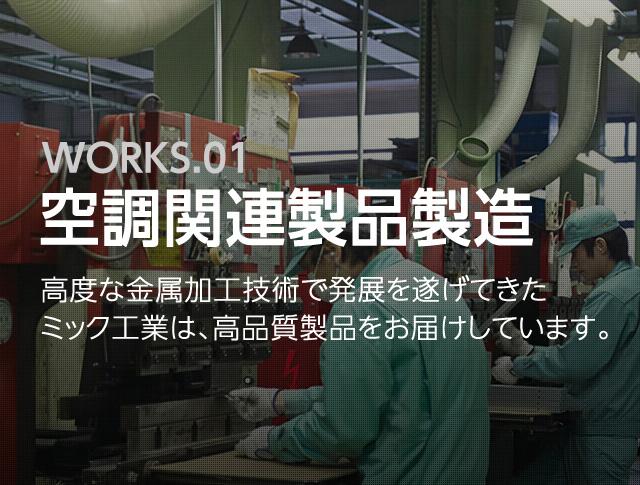 WORKS.01 空調関連製品製造