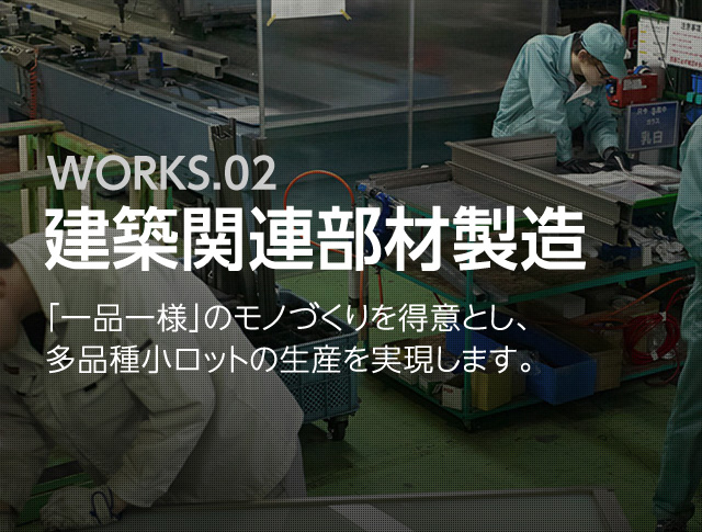 WORKS.02 建築関連部材製造